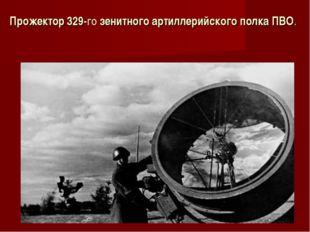 Прожектор329-гозенитногоартиллерийскогополкаПВО.