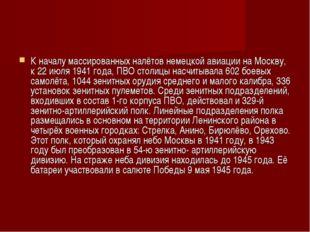 К началу массированных налётов немецкой авиации на Москву, к 22 июля 1941 год