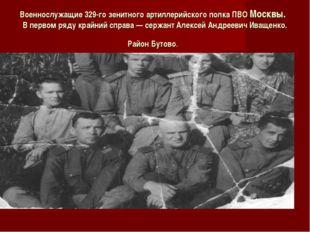 Военнослужащие 329-го зенитного артиллерийского полка ПВО Москвы. В первом р