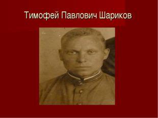 Тимофей Павлович Шариков