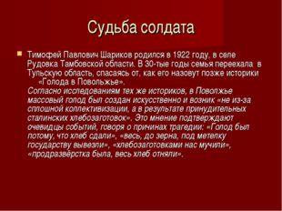 Судьба солдата Тимофей Павлович Шариков родился в 1922 году, в селе Рудовка Т