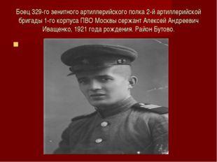 Боец 329-го зенитного артиллерийского полка 2-й артиллерийской бригады 1-го к