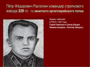 Пётр Фёдорович Распопин командир стрелкового взвода329-го гозенитногоартил