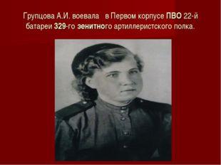 Групцова А.И. воевала в Первом корпусеПВО22-й батареи329-гозенитного арти