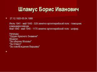 Шламус Борис Иванович 27.12.1920-05.04.1988 Июль 1941 - май 1943 - 329 зенитн