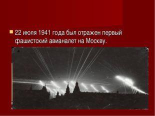 22 июля 1941 года был отражен первый фашистский авианалет на Москву.