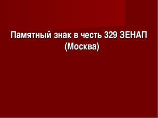 Памятный знак в честь 329 ЗЕНАП (Москва)