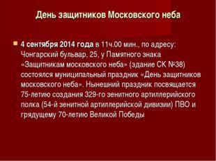 День защитников Московского неба 4 сентября 2014 годав 11ч.00 мин., по адрес