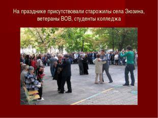 На празднике присутствовали старожилы села Зюзина, ветераны ВОВ, студенты кол