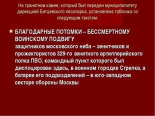 На гранитном камне, который был передан муниципалитету дирекцией Битцевского