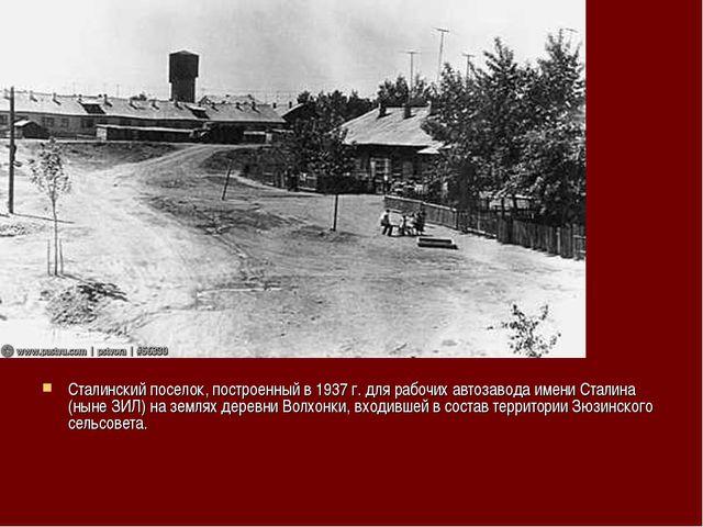 Сталинский поселок, построенный в 1937 г. для рабочих автозавода имени Сталин...