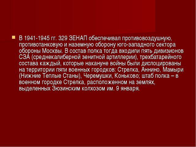 В 1941-1945 гг. 329 ЗЕНАП обеспечивал противовоздушную, противотанковую и наз...