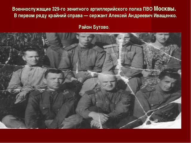 Военнослужащие 329-го зенитного артиллерийского полка ПВО Москвы. В первом р...