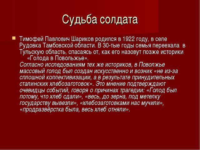 Судьба солдата Тимофей Павлович Шариков родился в 1922 году, в селе Рудовка Т...
