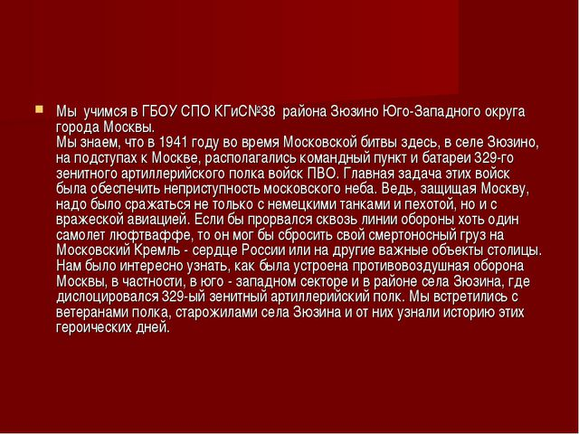 Мы учимся в ГБОУ СПО КГиС№38 района Зюзино Юго-Западного округа города Москвы...