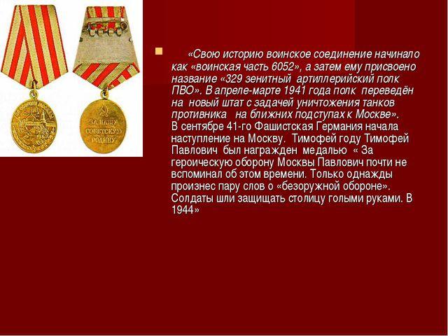 «Свою историю воинское соединение начинало как «воинская часть 6052», а...