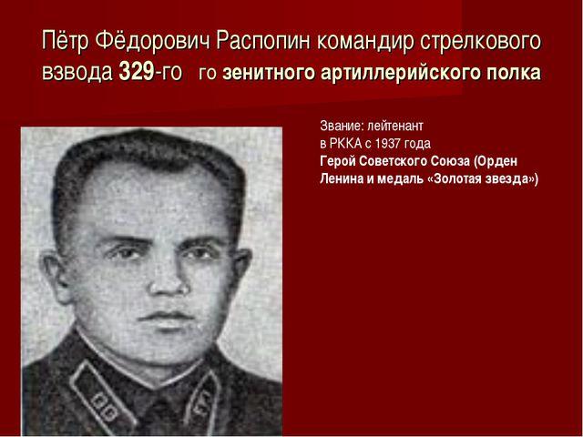 Пётр Фёдорович Распопин командир стрелкового взвода329-го гозенитногоартил...
