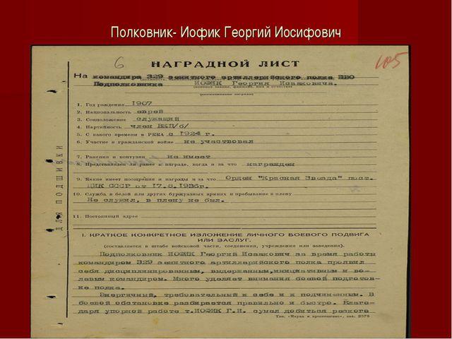 Полковник- Иофик Георгий Иосифович