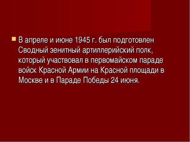 В апреле и июне 1945 г. был подготовлен Сводный зенитный артиллерийский полк,...