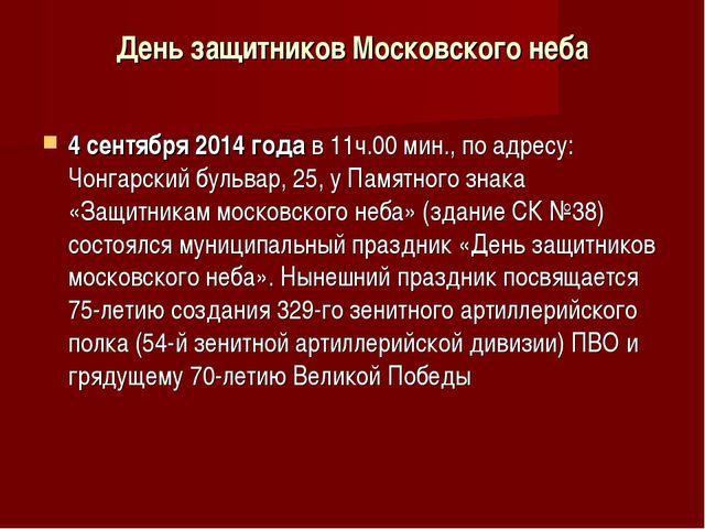 День защитников Московского неба 4 сентября 2014 годав 11ч.00 мин., по адрес...