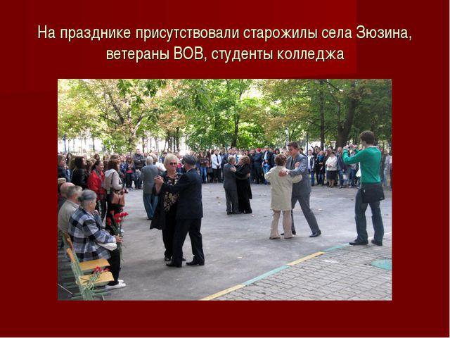 На празднике присутствовали старожилы села Зюзина, ветераны ВОВ, студенты кол...