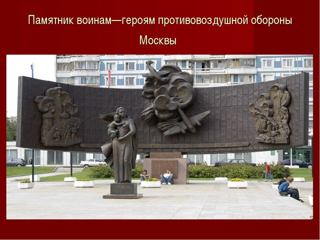 Памятник воинам—героям противовоздушной обороны Москвы