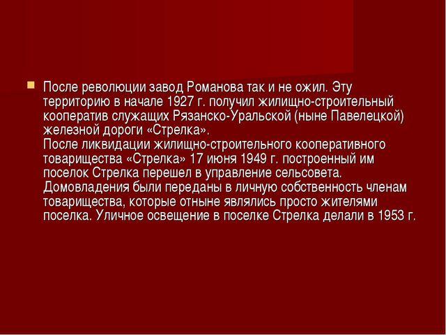 После революции завод Романова так и не ожил. Эту территорию в начале 1927 г....