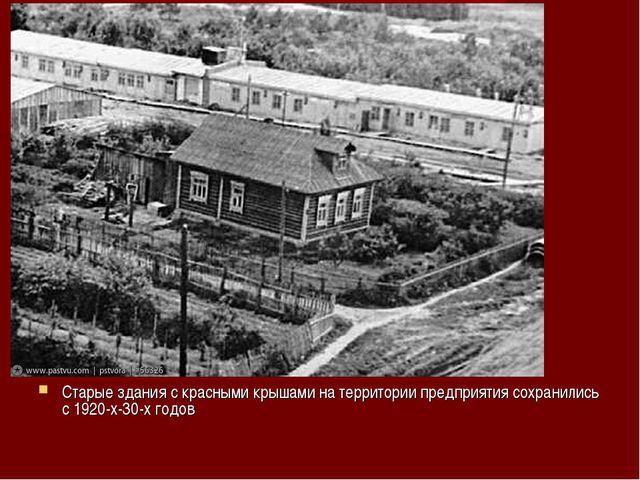 Старые здания с красными крышами на территории предприятия сохранились с 1920...