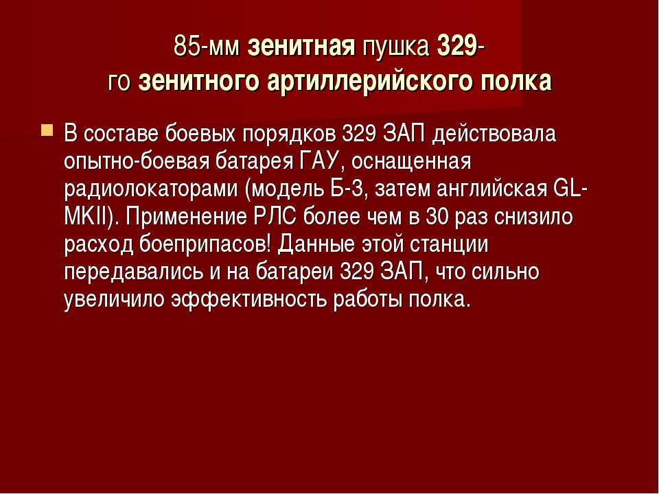 85-ммзенитнаяпушка329-гозенитногоартиллерийскогополка В составе боевых...