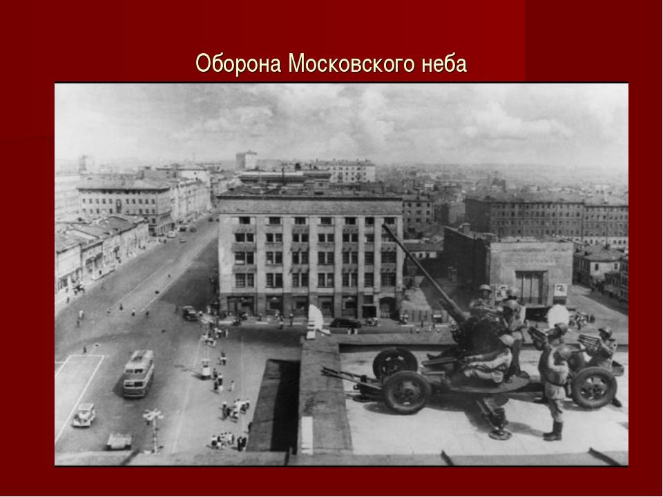 Оборона Московского неба