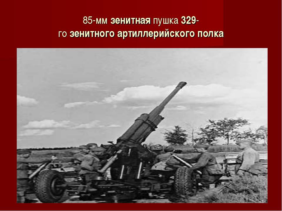 85-ммзенитнаяпушка329-гозенитногоартиллерийскогополка