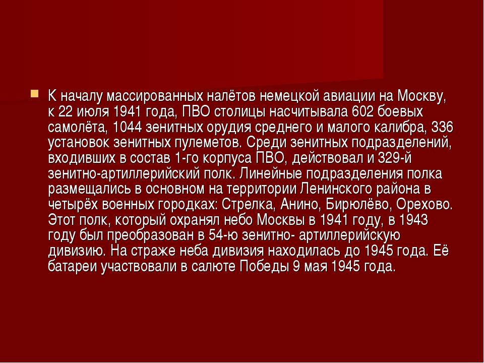К началу массированных налётов немецкой авиации на Москву, к 22 июля 1941 год...