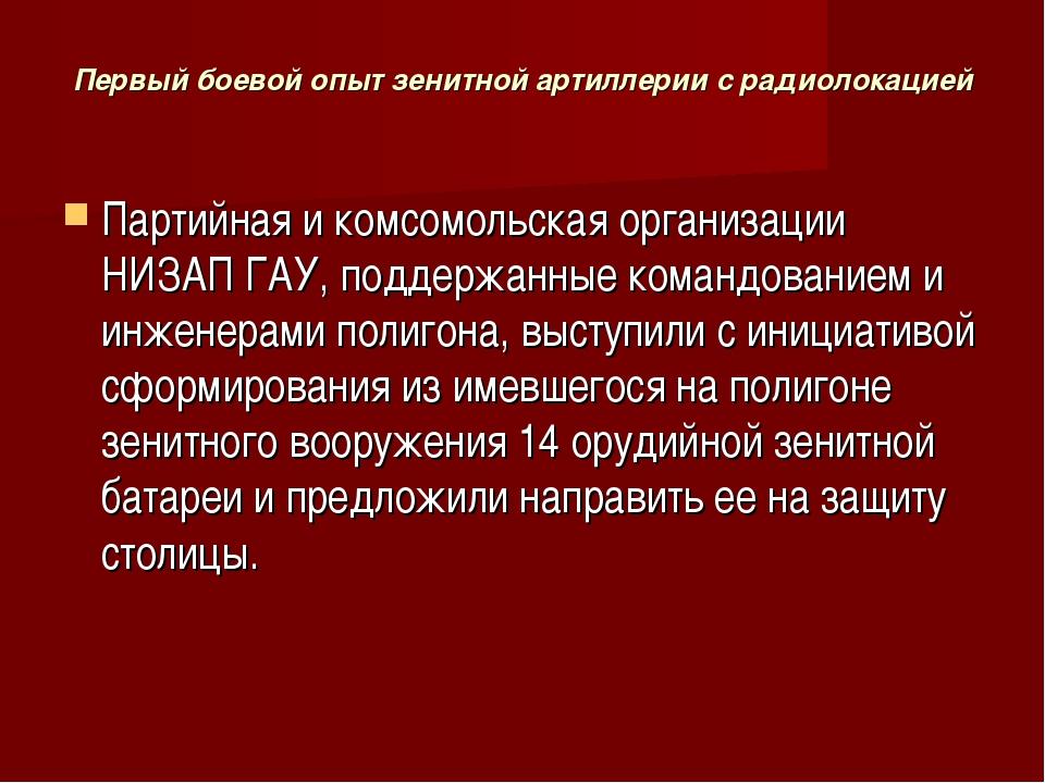 Первый боевой опыт зенитной артиллерии с радиолокацией Партийная и комсомольс...