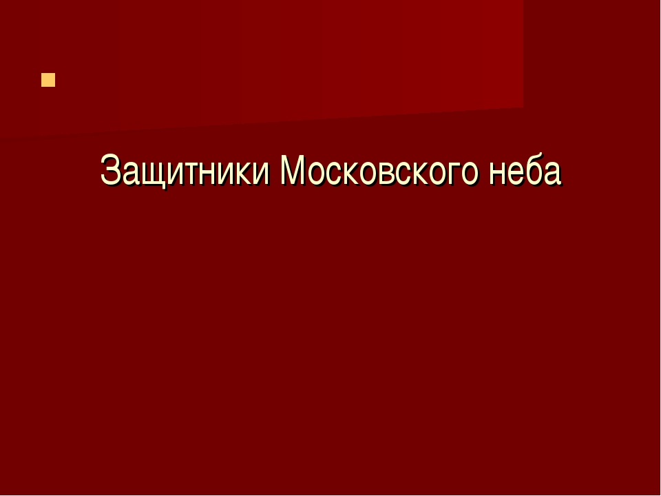 Защитники Московского неба