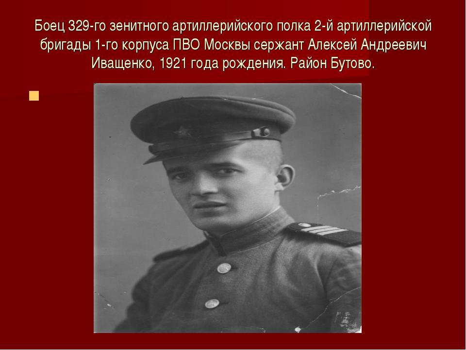 Боец 329-го зенитного артиллерийского полка 2-й артиллерийской бригады 1-го к...