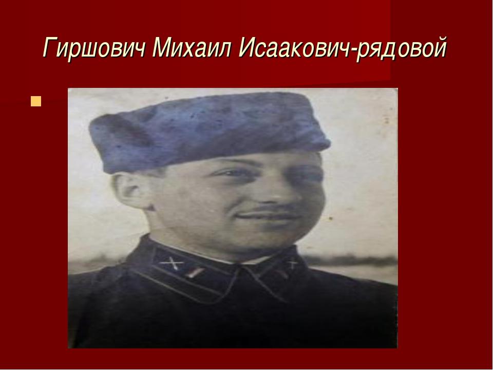 Гиршович Михаил Исаакович-рядовой