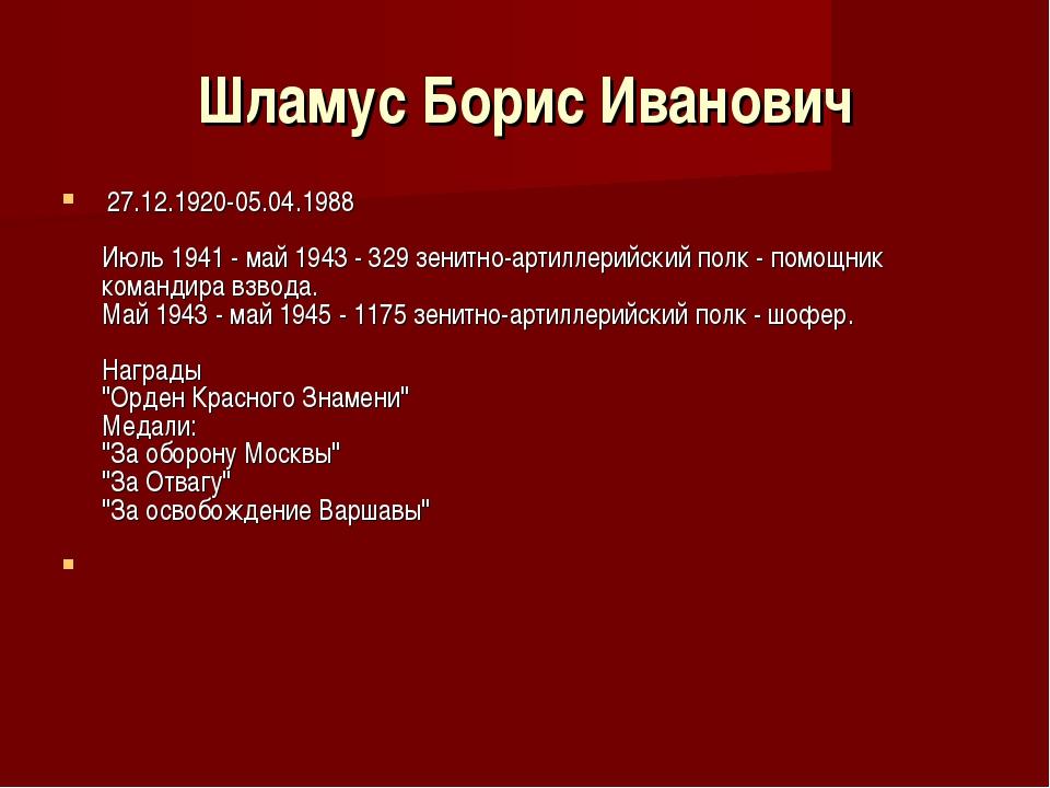 Шламус Борис Иванович 27.12.1920-05.04.1988 Июль 1941 - май 1943 - 329 зенитн...