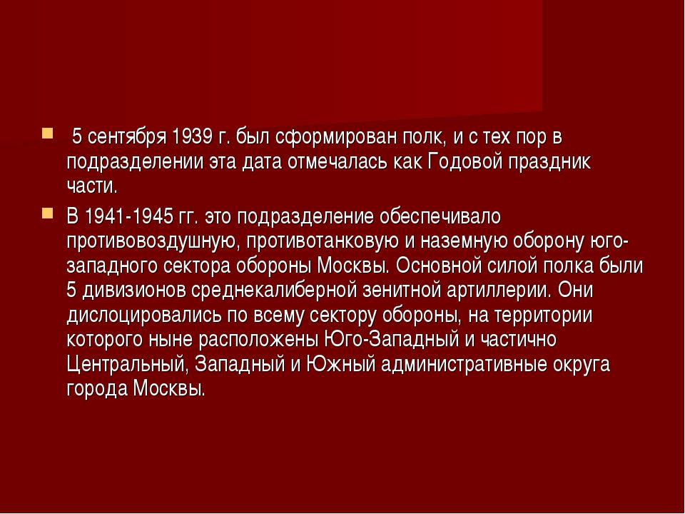 5 сентября 1939 г. был сформирован полк, и с тех пор в подразделении эта дат...