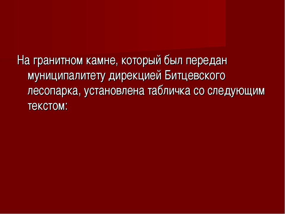 На гранитном камне, который был передан муниципалитету дирекцией Битцевского...