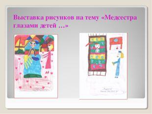 Выставка рисунков на тему «Медсестра глазами детей …»