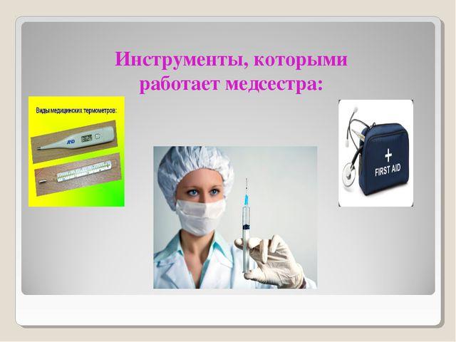 Инструменты, которыми работает медсестра: