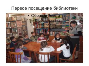 Первое посещение библиотеки