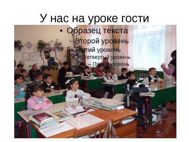У нас на уроке гости