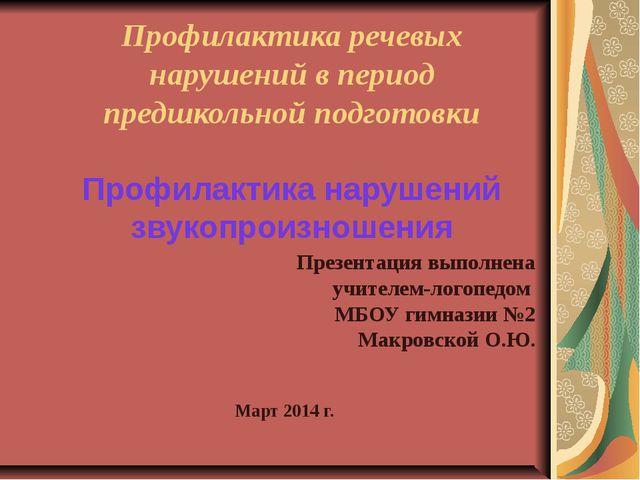 Профилактика речевых нарушений в период предшкольной подготовки Профилактика...