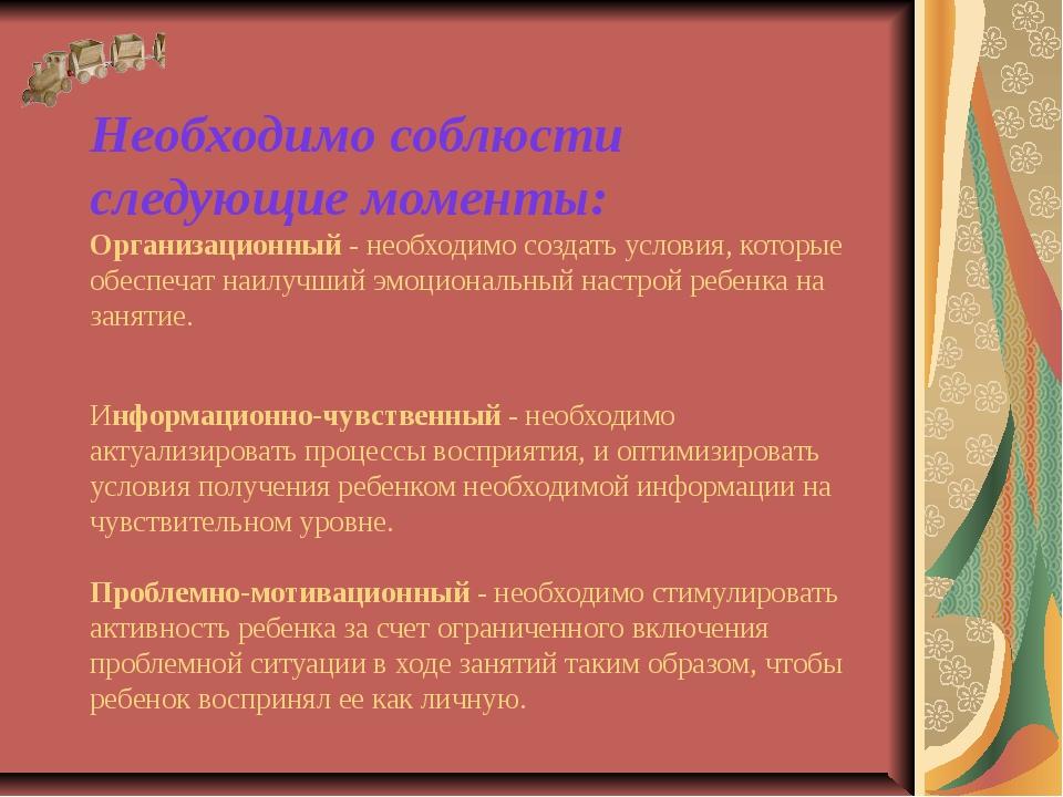 Необходимо соблюсти следующие моменты: Организационный- необходимо создать...