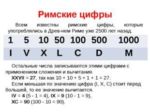 Римские цифры Всем известны римские цифры, которые употреблялись в Древнем Р