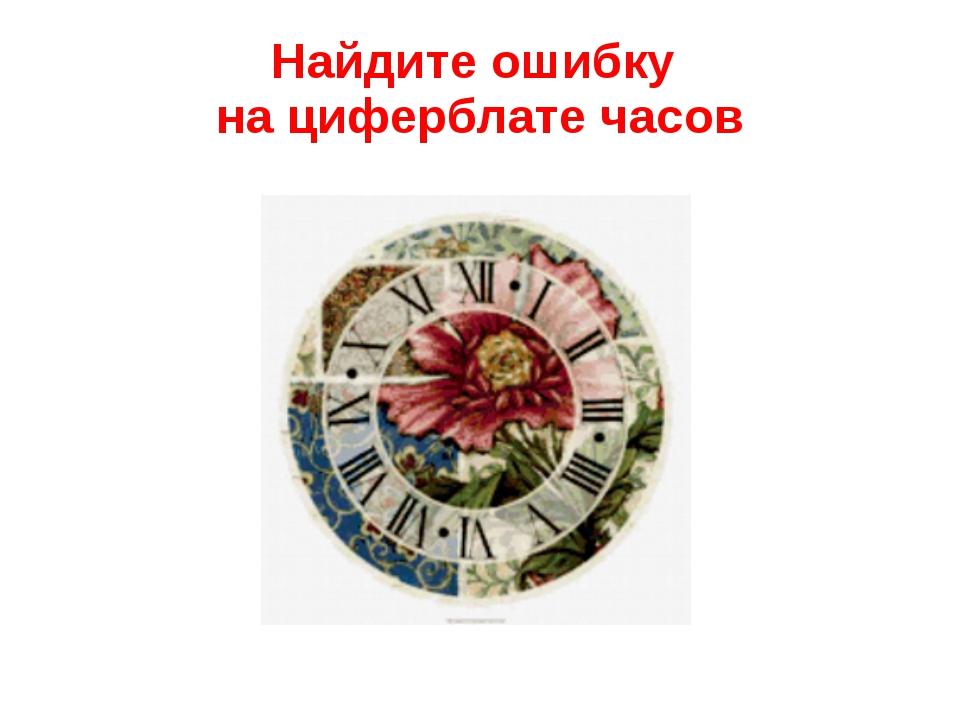 Найдите ошибку на циферблате часов