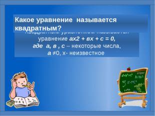 Квадратным уравнением называется уравнение ах2 + вх + с = 0, где а, в , с – н
