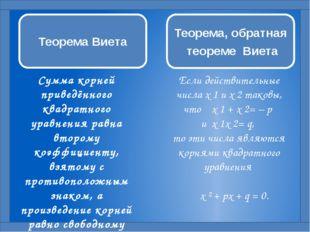Если действительные числа x 1 и x 2 таковы, что x 1 + x 2= – p и x 1x 2= q, т