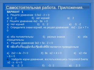 Самостоятельная работа. Приложения. ВАРИАНТ 1 1. Решите уравнение 0,5x2 - 2
